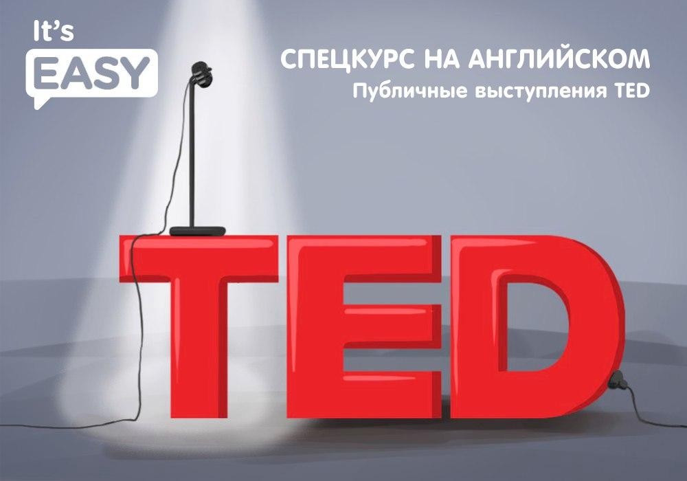 Спецкурс TED