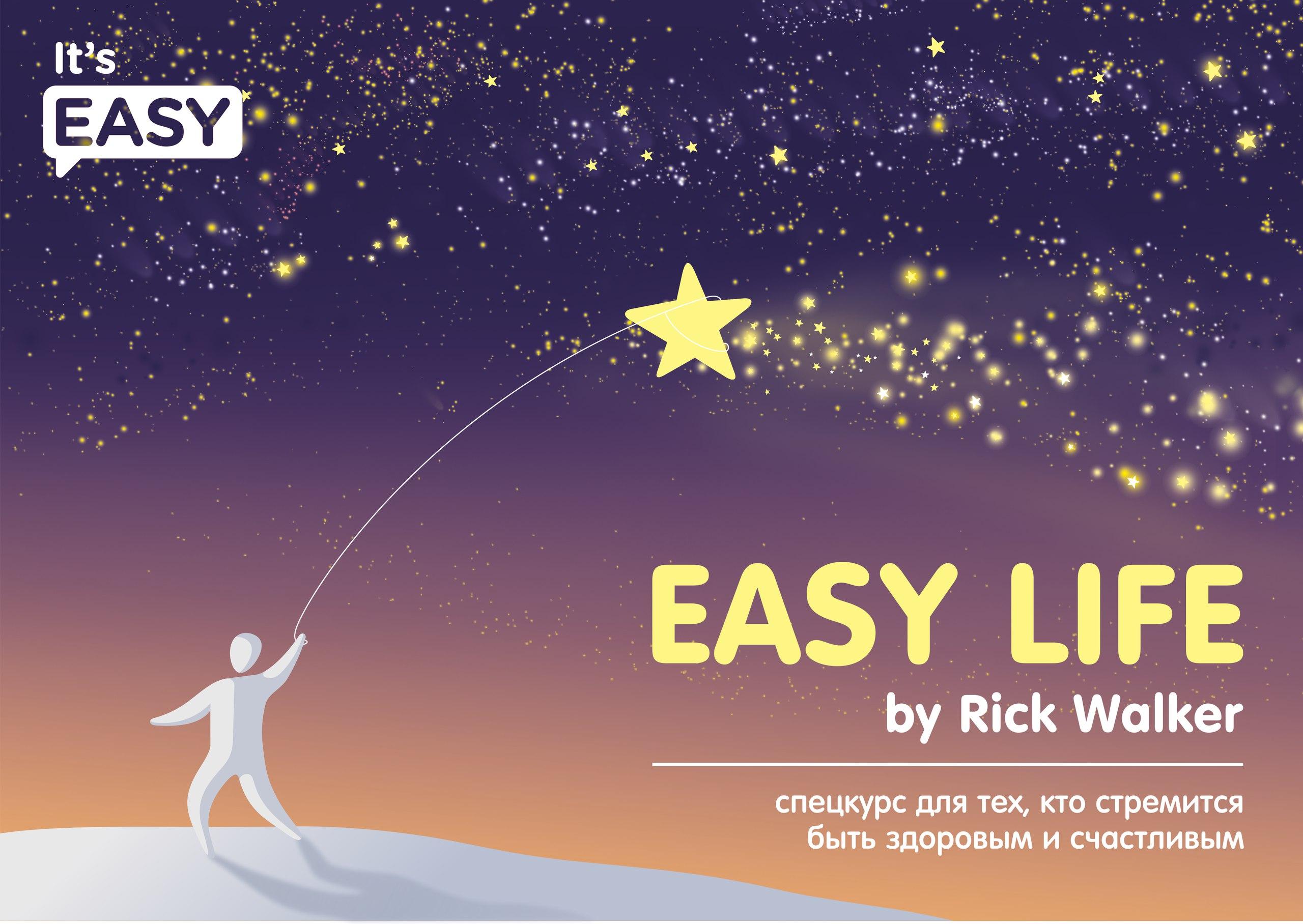 Спецкурс Easy Life