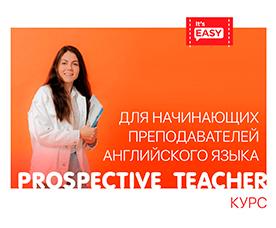 Курс для начинающих преподавателей